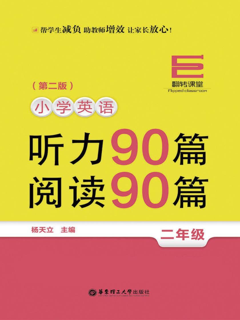 翻转课堂——小学英语听力90篇+阅读90篇(二年级)(第二版)