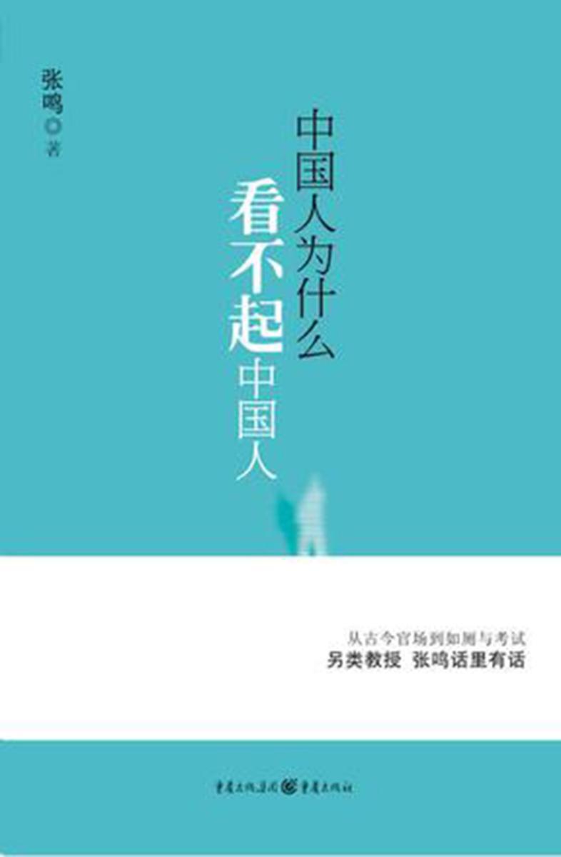 中国人为什么看不起中国人——另类教授  话里有话