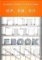 安徽版农村信用社公开招聘工作人员考试专用教材:经济、金融、会计(仅适用PC阅读)