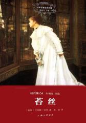 世界名著名译文库·哈代集(04):苔丝