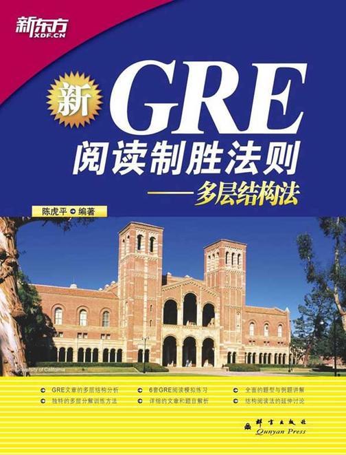 GRE阅读制胜法则:多层结构法(新)