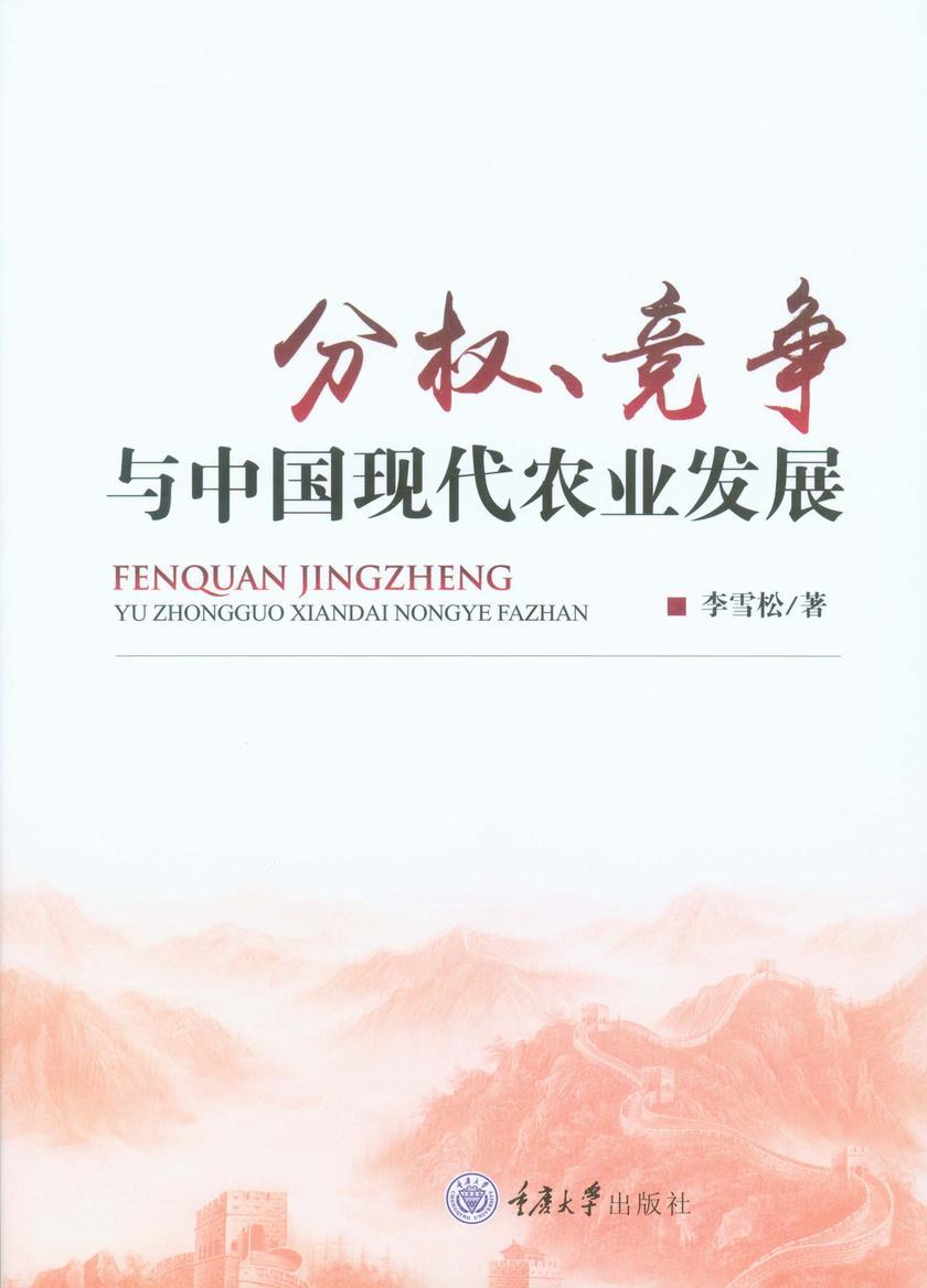 分权、竞争与中国现代农业发展