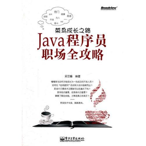 菜鸟成长之路——Java程序员职场全攻略