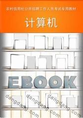 安徽版农村信用社公开招聘工作人员考试专用教材:计算机(仅适用PC阅读)