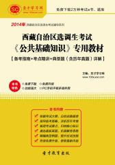 2016年西藏自治区选调生考试《公共基础知识》专用教材【备考指南+考点精讲+典型题(含历年真题)详解】