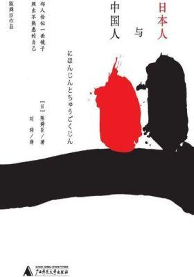 日本人与中国人(新版)
