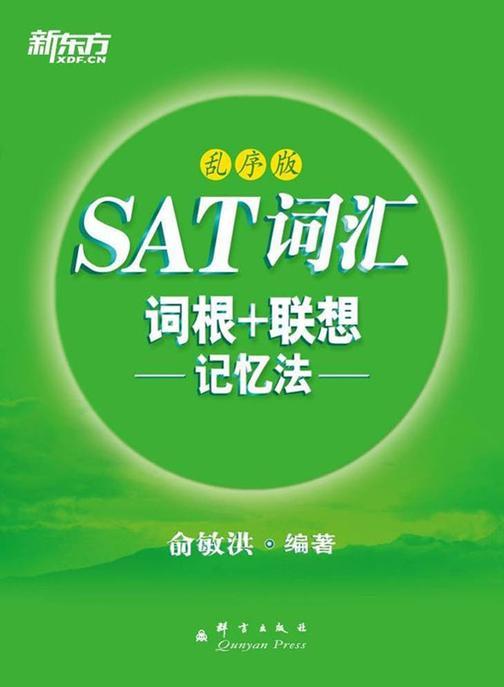 SAT词汇词根+联想记忆法(乱序版)