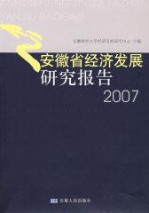安徽省经济发展研究报告2007(试读本)