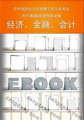 安徽版农村信用社公开招聘工作人员考试历年真题与命题预测试卷:经济、金融、会计(仅适用PC阅读)