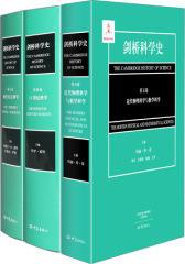 剑桥科学史(套装3册)(试读本)