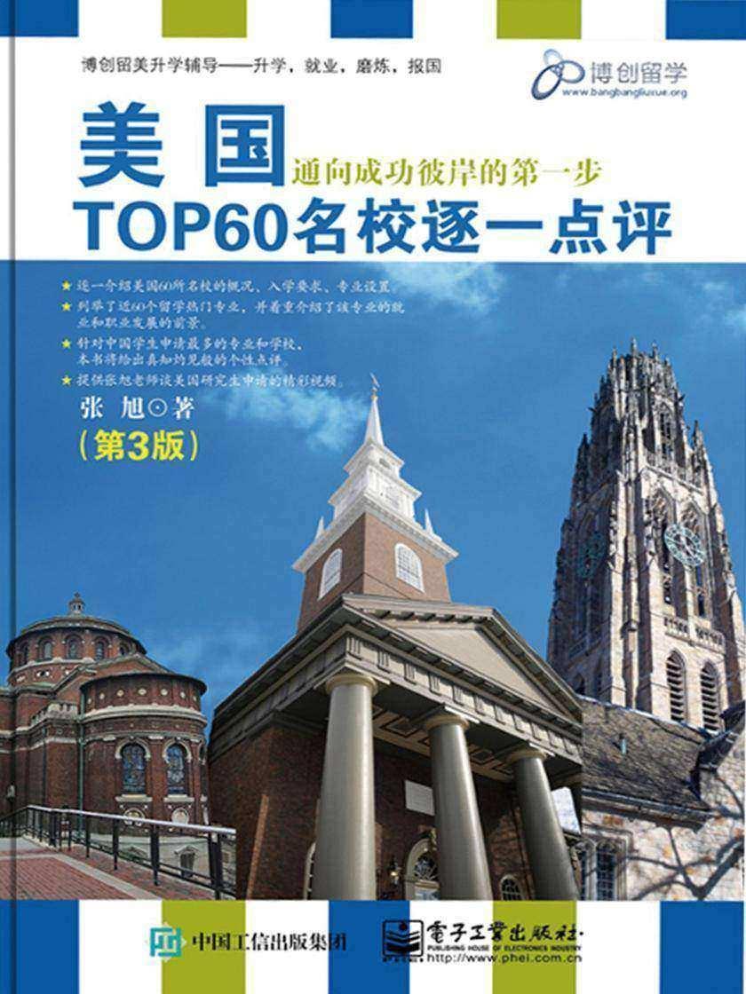 美国TOP60名校逐一点评(第3版)