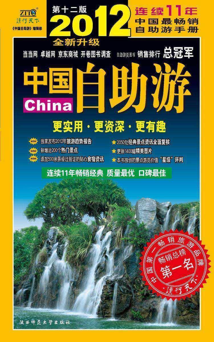 中国自助游(仅适用PC阅读)