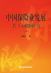 中国保险业发展若干问题研究(上册)