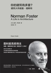 你的建筑有多重?建筑大师诺曼?福斯特
