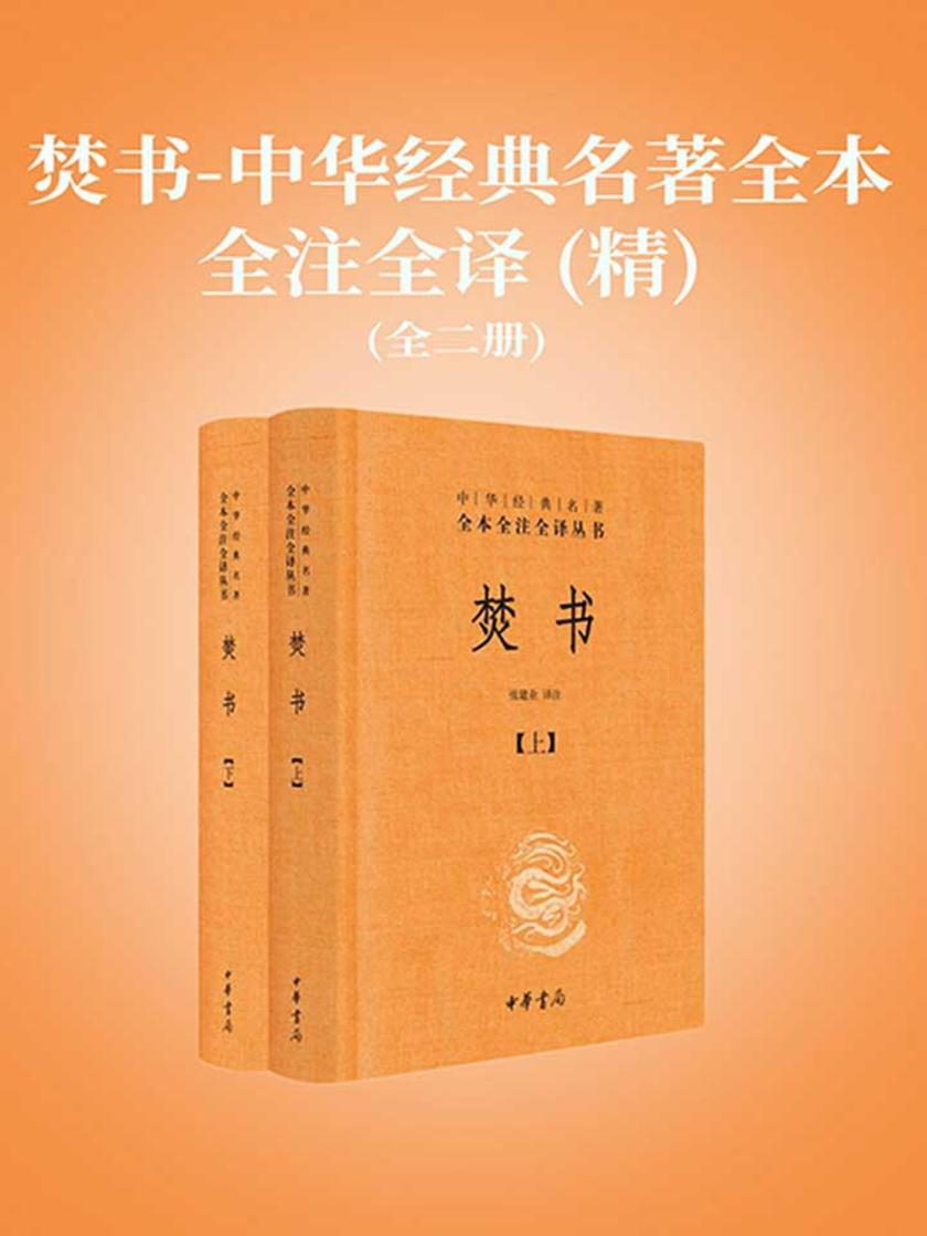 焚书全二册-中华经典名著全本全注全译精