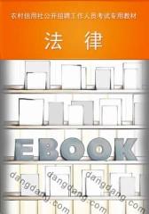 四川版农村信用社公开招聘工作人员考试专用教材:法律(仅适用PC阅读)