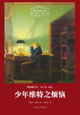 世界名著名译文库·歌德集(04):少年维特之烦恼
