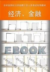四川版农村信用社公开招聘工作人员考试专用教材:经济、金融(仅适用PC阅读)