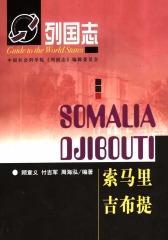 索马里 吉布提