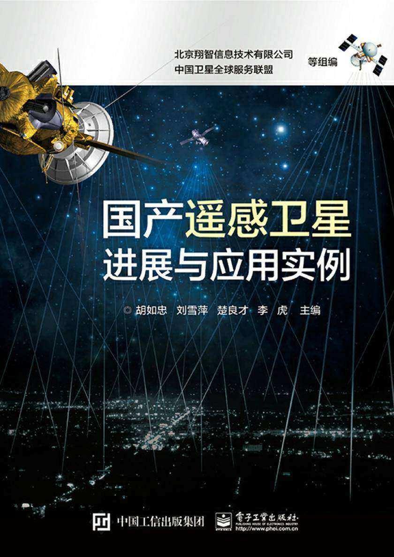 国产遥感卫星进展与应用实例