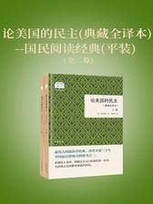 论美国的民主典藏全译本全二卷--国民阅读经典平装
