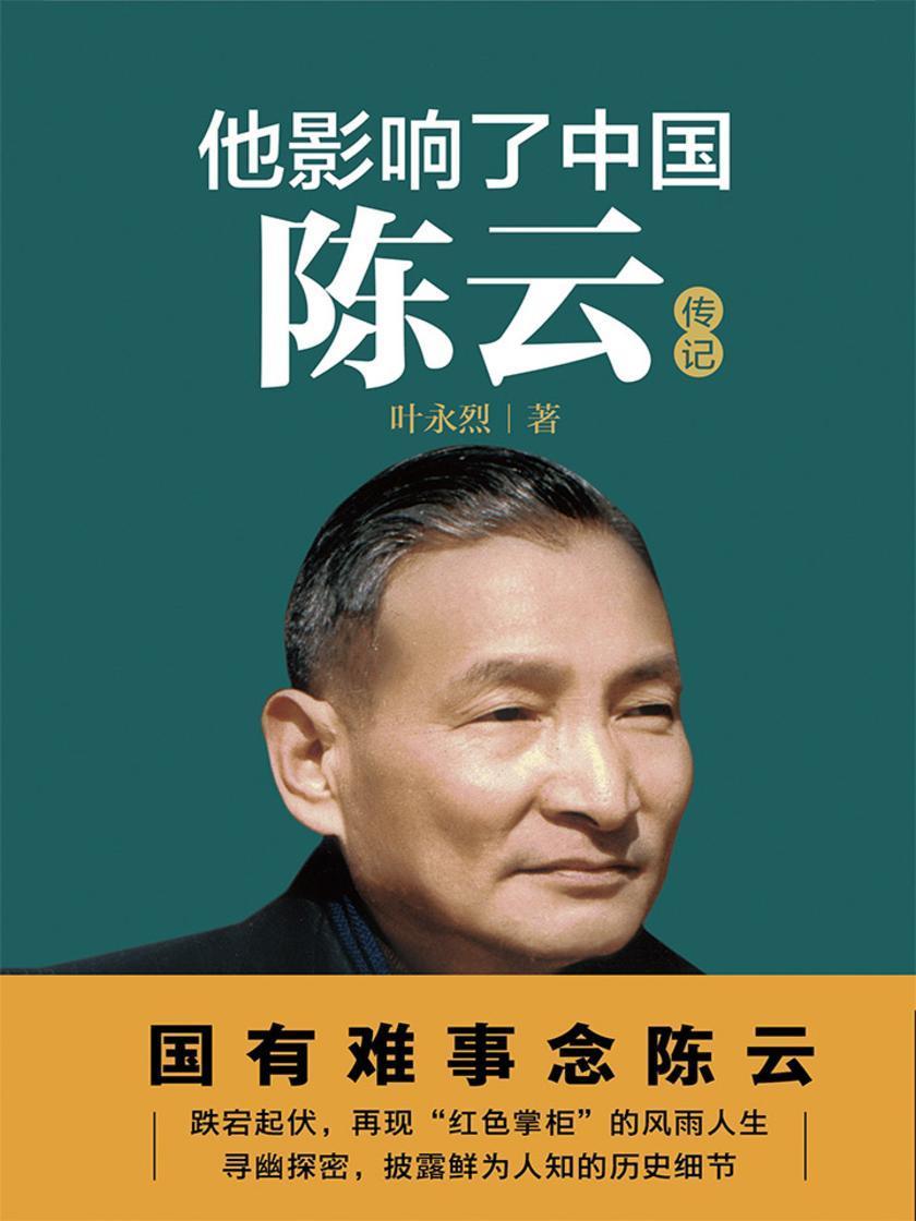 他影响了中国:陈云