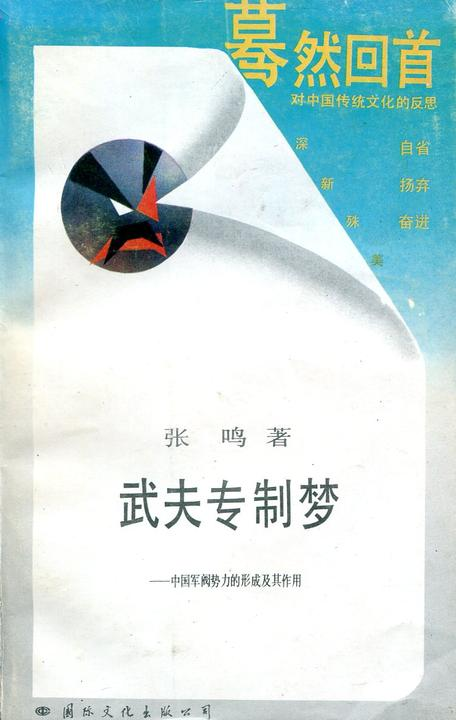 武夫专制梦——中国军阀势力的形成及其作用