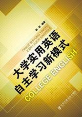 大学实用英语自主学习新模式