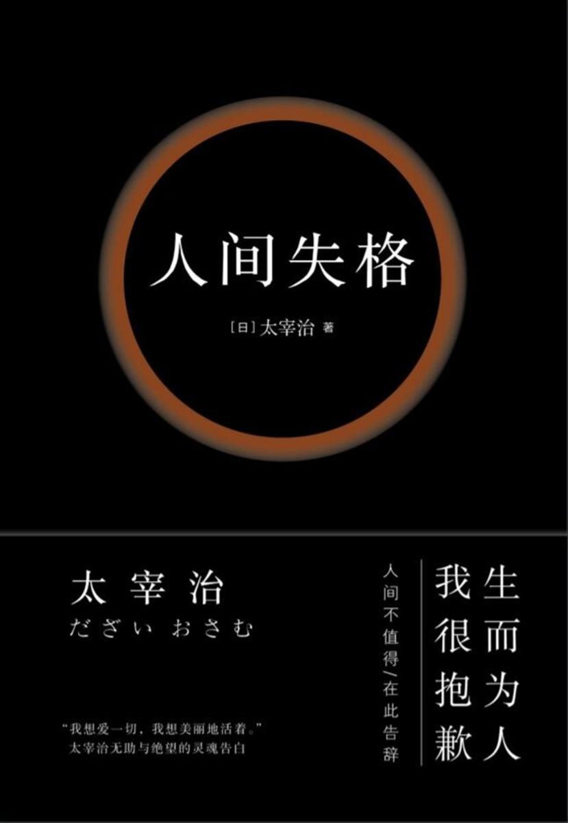 人间失格(收录22张太宰治珍贵照片,万字太宰治生平介绍)