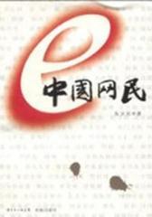 中国网民(试读本)