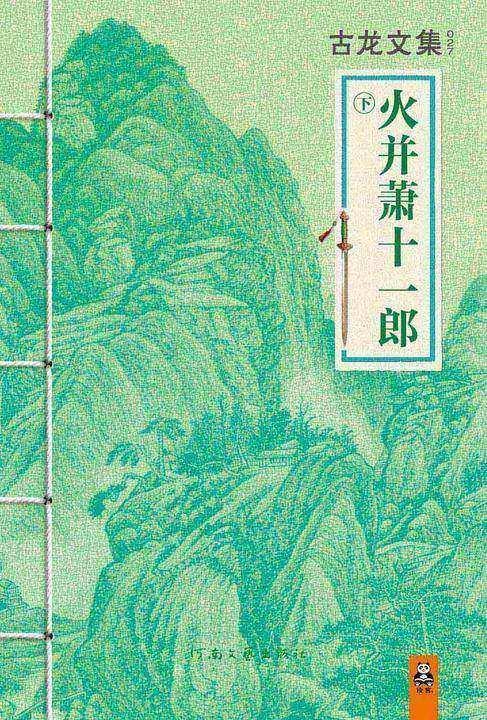 古龙文集·火并萧十一郎(下)