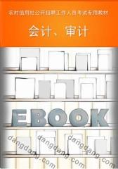 四川版农村信用社公开招聘工作人员考试专用教材:会计、审计(仅适用PC阅读)