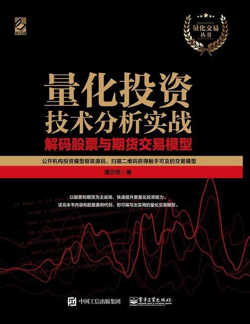 量化投资技术分析实战:解码股票与期货交易模型