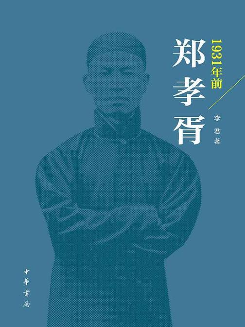 1931年前郑孝胥