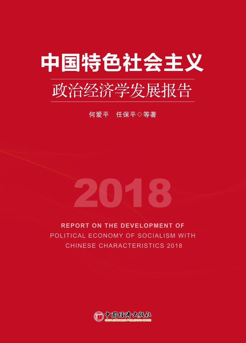 中国特色社会主义政治经济学发展报告2018