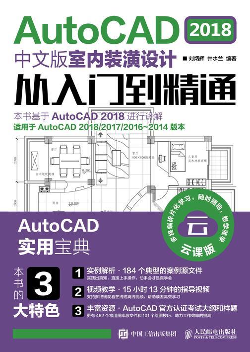 AutoCAD 2018中文版室内装潢设计从入门到精通