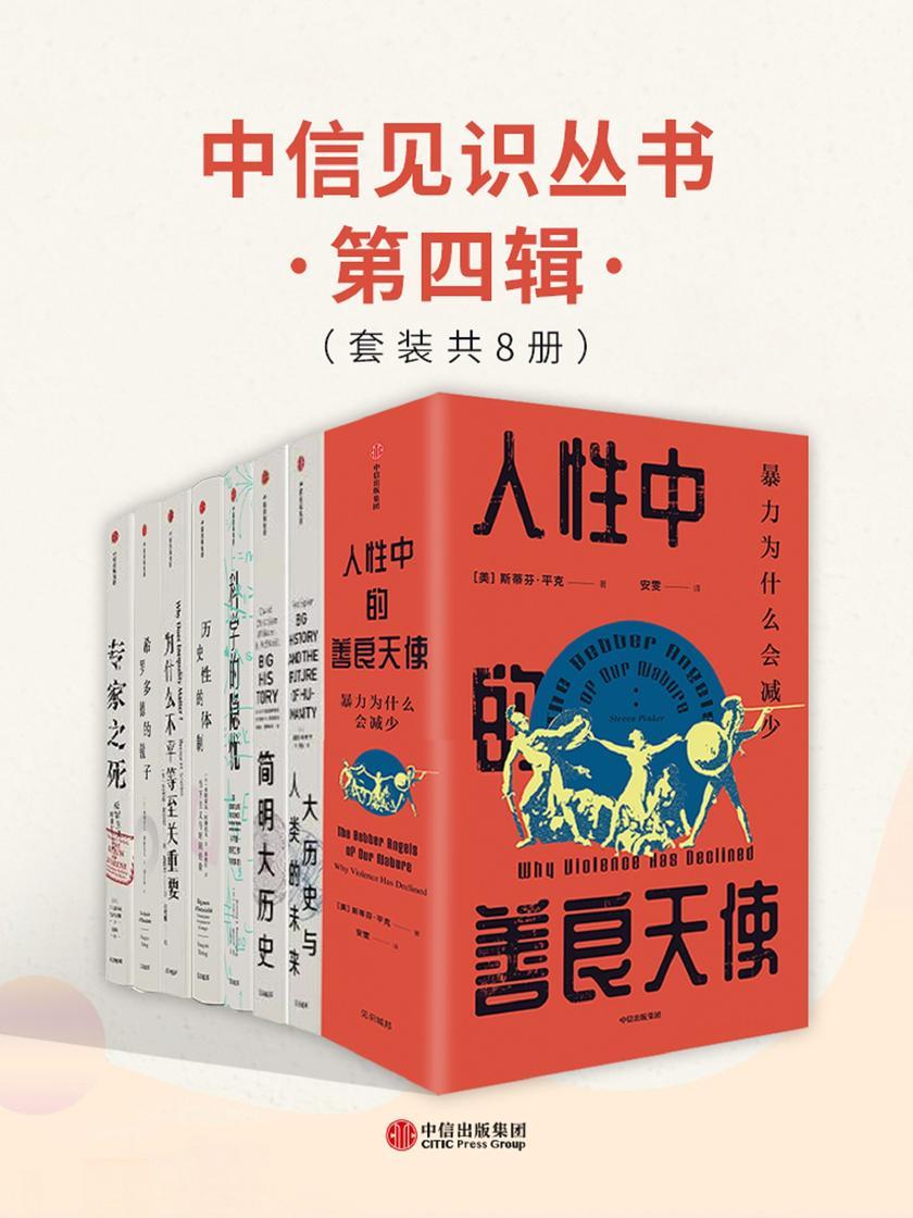 中信见识丛书·第四辑(套装共9册)