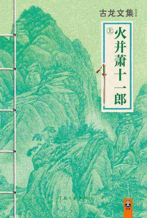 古龙文集·火并萧十一郎(上)