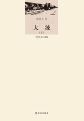 大河小说三部曲·李劼人文集:大波(套装共2册)