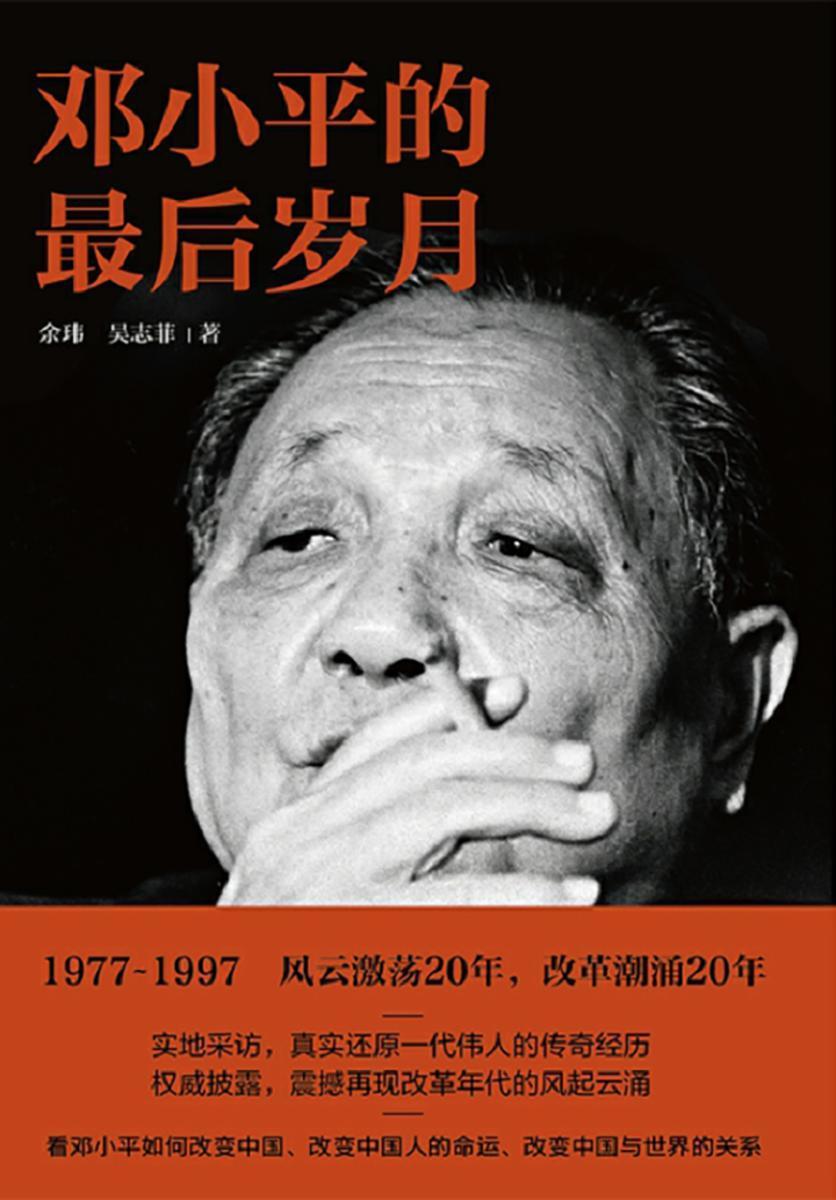 邓小平的最后岁月