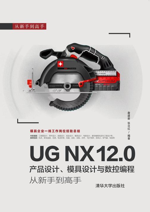 UG NX 12.0产品设计、模具设计与数控编程从新手到高手