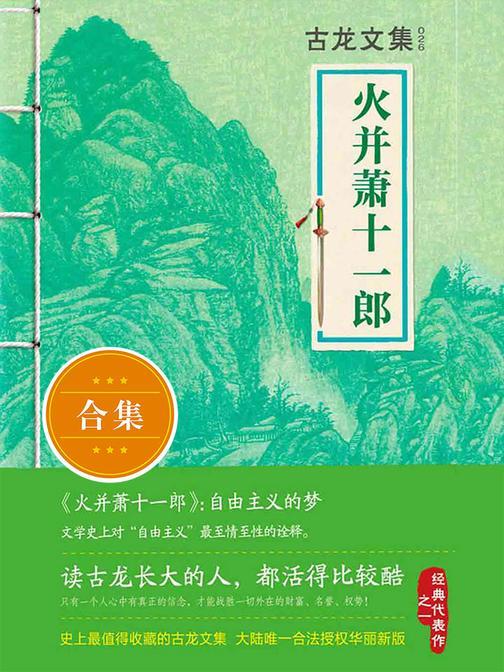 古龙文集·火并萧十一郎(上下)