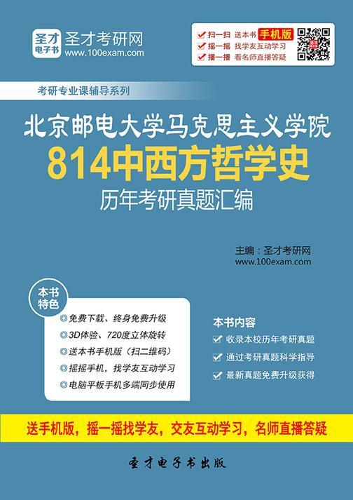 北京邮电大学马克思主义学院814中西方哲学史历年考研真题汇编