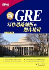 GRE写作思路剖析与题库精讲