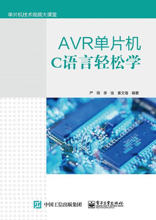 AVR单片机C语言轻松学