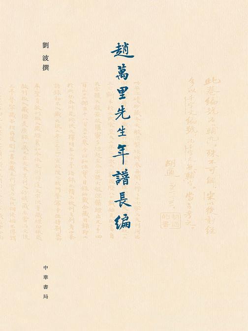 赵万里先生年谱长编(精)