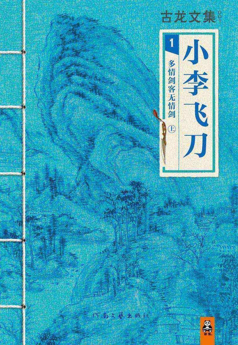 古龙文集·小李飞刀:多情剑客无情剑(上)