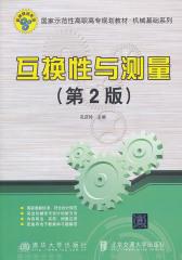 互换性与测量(第2版)(仅适用PC阅读)