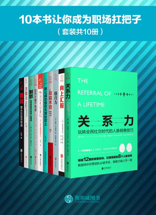 10本书让你成为职场扛把子(套装共10册)