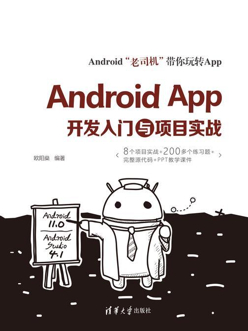Android APP开发入门与项目实战